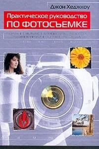 Практическое руководство по фотосъемке