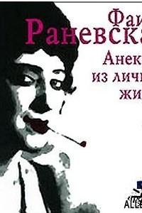 Раневская Ф.Г.