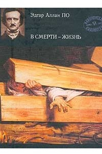В смерти - жизнь