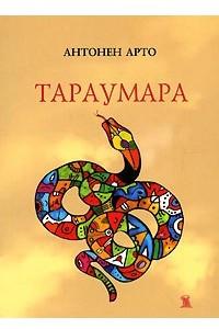 Тараумара