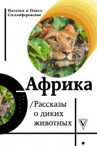 Африка. Рассказы о диких животных