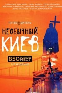 Необычный Киев. 850 интересных мест