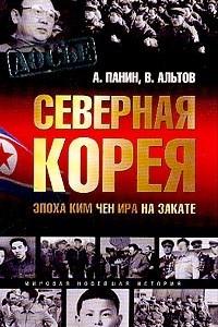 Северная Корея. Эпоха Ким Чен Ира на закате