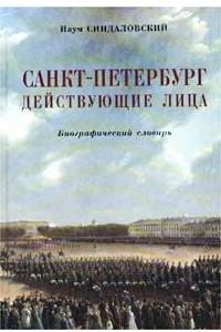 Санкт-Петербург. Действующие лица