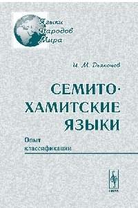 Семито-хамитские языки: Опыт классификации. Серия