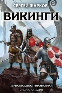 Викинги. Первая иллюстрированная энциклопедия