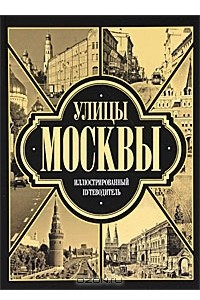 Улицы Москвы. Иллюстрированный путеводитель