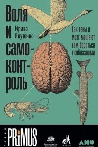 Воля и самоконтроль. Как гены и мозг мешают нам бороться с соблазнами