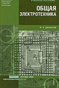Общая электротехника. учебное пособие для вузов