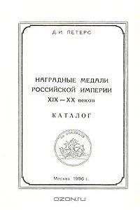Наградные медали Российской империи XIX-XX веков. Каталог