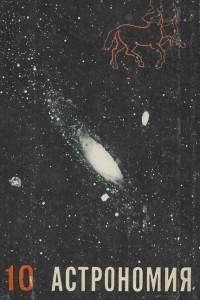 Астрономия. 10 класс. Учебник