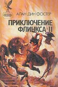 Приключение Флинкса - II