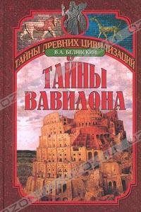 Тайны Вавилона