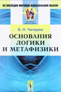 Основания логики и метафизики