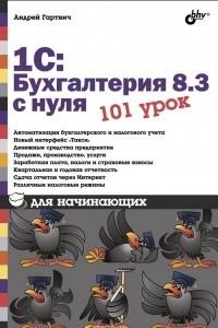 1С :Бухгалтерия 8.3 с нуля. 101 урок для начинающих