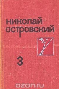 Николай Островский. Собрание сочинений в трех томах. Том 3