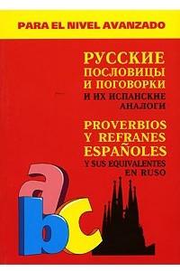 Русские пословицы и поговорки и их испанские аналоги / Proverbios y refranes espanoles y sus equivalentes en ruso