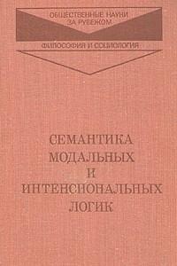 Семантика модальных и интенсиональных логик