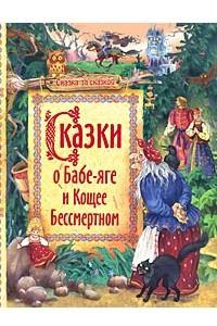 Сказки о Бабе-Яге и Кощее Бессмертном