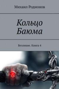 Кольцо Баюма. Безликие. Книга4
