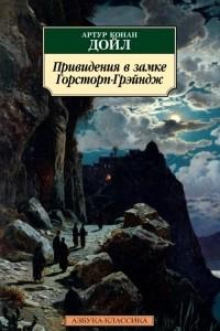 Привидения в замке Горсторп-Грэйндж