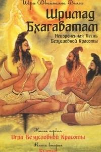 Шримад Бхагаватам. Неизреченная Песнь Безусловной Красоты. Книга 1, 2