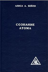Сознание атома
