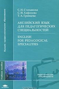 Английский язык для педагогических специальностей / English for Pedagogical Specialities