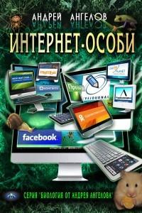 Интернет-особи