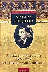 Рассказы и фельетоны 1922 - 1945. Сентиментальные повести