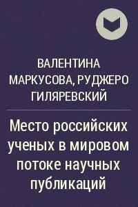 Место российских ученых в мировом потоке научных публикаций