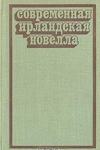 Современная ирландская новелла