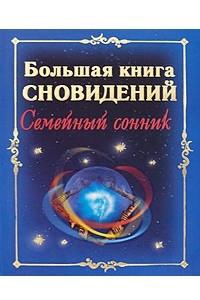 Большая книга сновидений. Семейный сонник