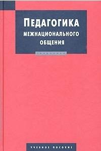 Педагогика межнационального общения