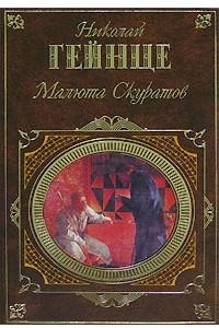 Первый русский самодержец. Судные дни Великого Новгорода. Малюта Скуратов