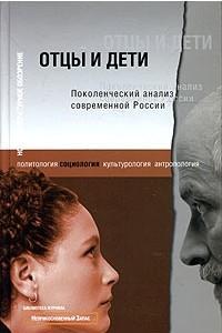 Отцы и дети. Поколенческий анализ современной России