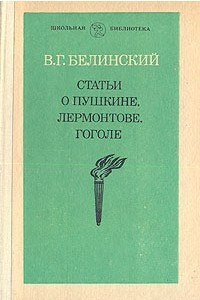 Статьи о Пушкине, Лермонтове, Гоголе