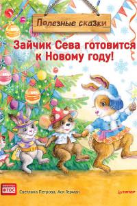 Зайчик Сева готовится к Новому году!