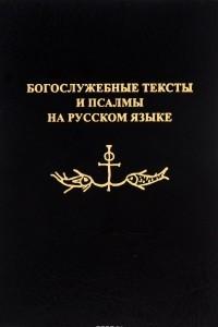 Богослужебные тексты и псалмы на русском языке. В переводе Анри Волохонского
