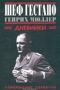 Шеф гестапо Генрих Мюллер. Дневники