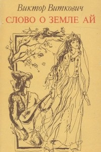 Роман о Гарибе и Шасенем