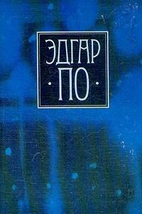 Эдгар По. Собрание сочинений в четырех томах. Том 3