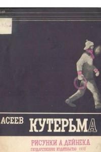 Кутерьма