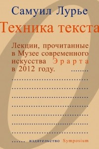 Техника текста. Лекции, прочитанные в Музее современного искусства Эрарта в 2012 году