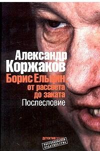 Борис Ельцин: от рассвета до заката. Послесловие