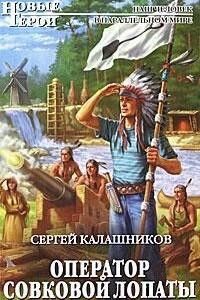 Оператор совковой лопаты