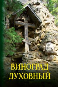 Виноград духовный. Сборник кратких поучений из Священного Писания и святоотеческих сочинений