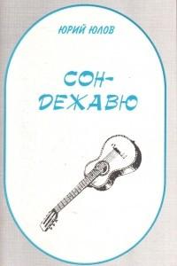 Сон-дежавю