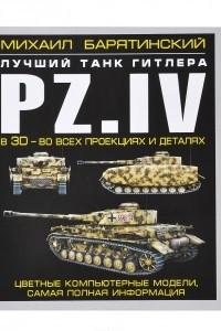 Pz.IV. Лучший танк Гитлера в 3D - во всех проекциях и деталях
