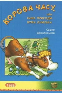 Корова часу, або Нові пригоди вужа Ониська